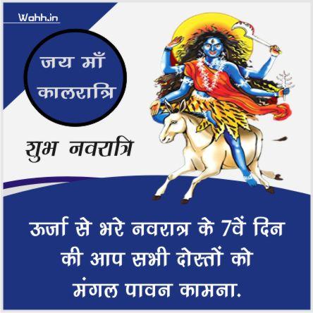 Navratri Maa Kalratri Status For Whatsapp