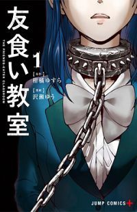 Tomogui Kyoushitsu Manga