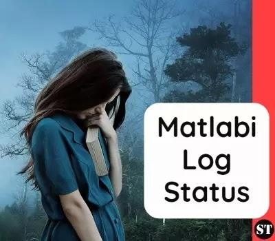 50+ दुनिया के मतलबी लोग शायरी || matlabi duniya status 2020 || matlabi log status and quotes