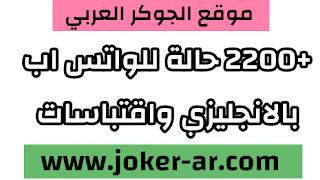 حالات واتس اب بالانجليزي واقتباسات (+2200 رسالة) status and quotes in english 2021 - الجوكر العربي