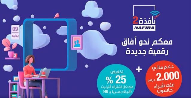 أطلقت مؤسسة محمد السادس للنهوض بالأعمال الإجتماعية الإنطلاقة الرسمية لبرنامج نافذة من أجل تخويل الأساتذة المنخرطين الإمكانية الحصول على عروض تفضيلية.