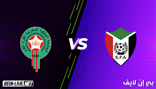 مشاهدة مباراة المغرب والسودان بث مباشر اليوم بتاريخ 02-09-2021 في تصفيات كأس العالم