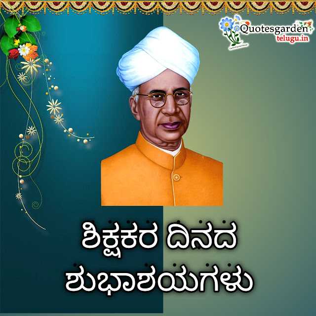 Teachers day quotes greetings wishes in Kannada shikshakara dinada  shubhashayagalu