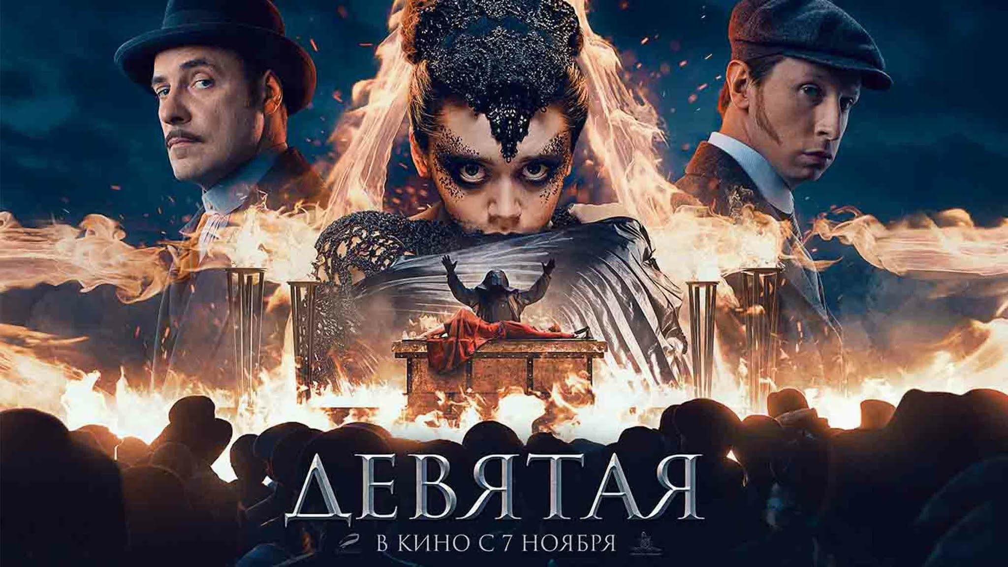 Filme: Mistérios Ocultos (2019)