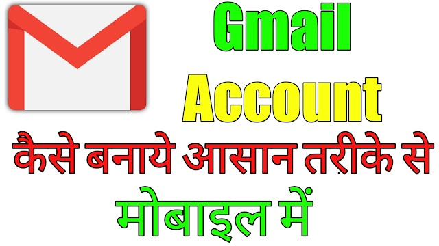 Gmail Account Kaise Bnaye