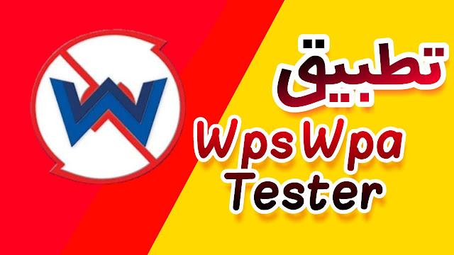تحميل تطبيق Wps Wpa Tester والاتصال بشبكات الواي فاي بدون كلمة سر