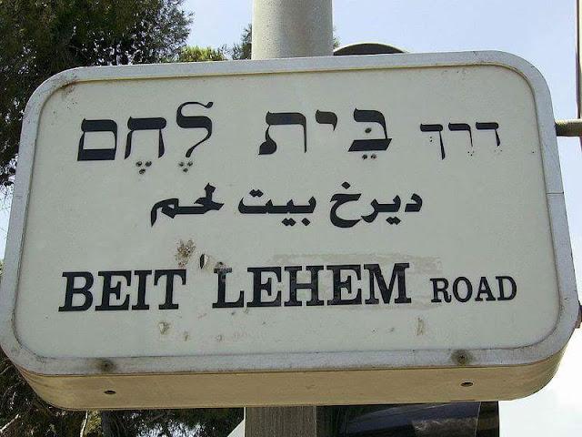 इजरायल मे आधिकारिक भाषा और इसका महत्व