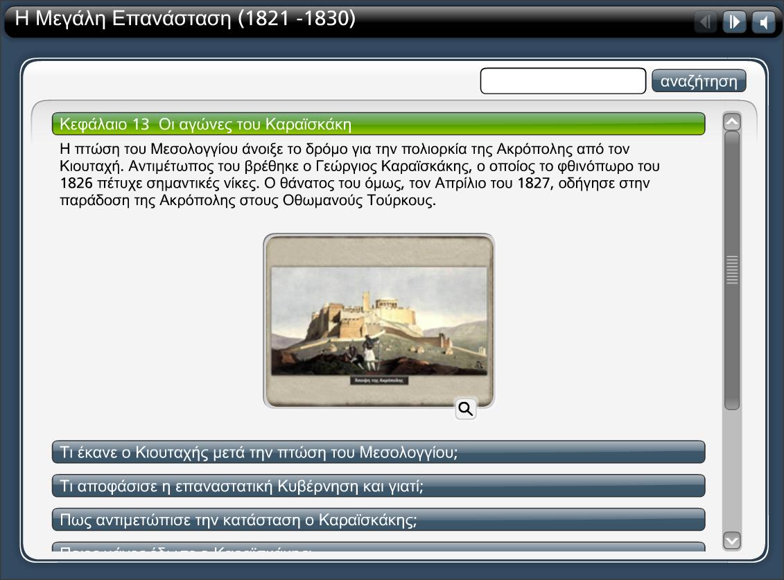 http://users.sch.gr/sudiakos/erwtiseis18/engage.swf