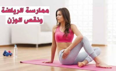 رياضه للمبتدئين لحرق الدهون, تمارين رياضية, تمارين رياضية لحرق الدهون, رياضة لنقص الوزن