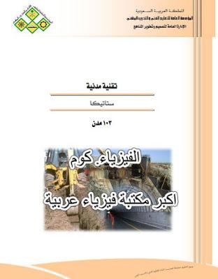 تحميل كتاب استاتيكا عربي لتخصصات الهندسة المدنية والتقنية pdf
