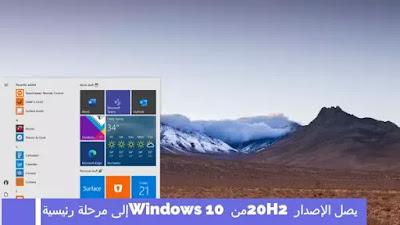 يصل الإصدار 20H2 من Windows 10 إلى مرحلة رئيسية