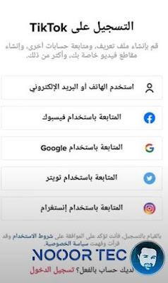 خيارات للتسجيل في  تيك توك tiktok