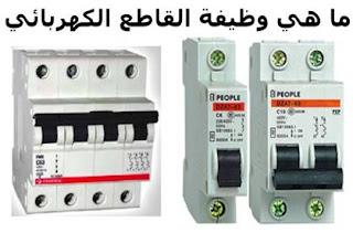 ما هي وظيفة القاطع الكهربائي