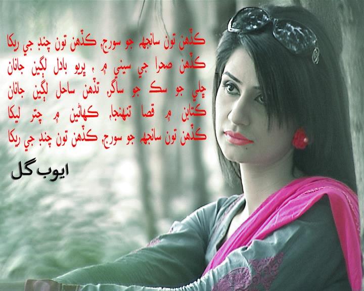sindhi poetry wallpapers