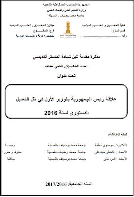 مذكرة ماستر: علاقة رئيس الجمهورية بالوزير الأول في ظل التعديل الدستوري لسنة 2016 PDF