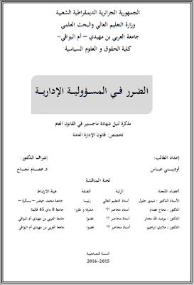 مذكرة ماجستير: الضرر في المسؤولية الإدارية PDF