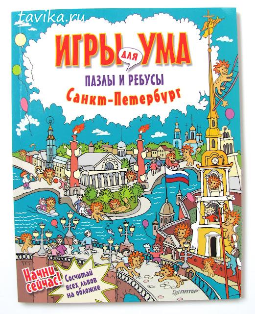 Книги с заданиями о Петербурге для детей. Обзор