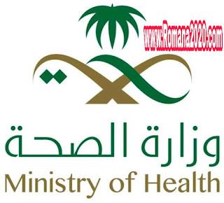 وزارة الصحة السعودية: حالة المصاب بفيروس كورونا المستجد corona virus مستقرة و تم حصر 70 مخالطاً له
