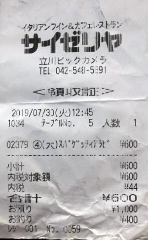 サイゼリヤ 立川ビックカメラ店 2019/7/30 飲食のレシート