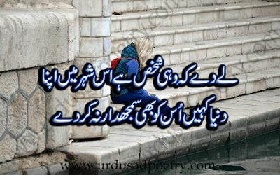 Le De Ke Wohi Shakhs Hay Is Shehar Main