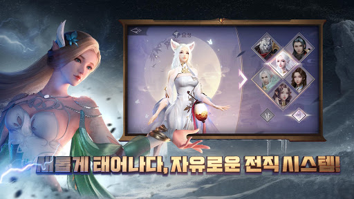 Download Perfect World Mobile Kr Mod Apk