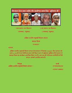 brahmeshwar mukhiya