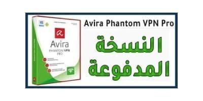 تحميل برنامج Avira Phantom VPN افيرا فانتوم  لفتح المواقع المحجوبة 2020 كاسر البركسي