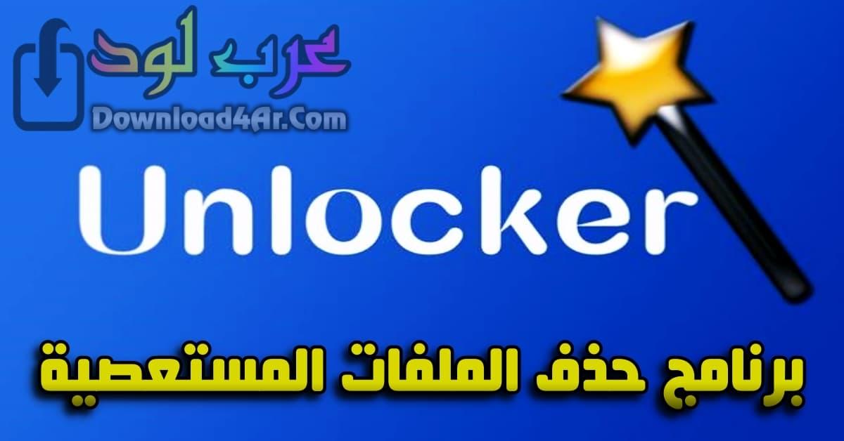 تحميل برنامج حذف الملفات المستعصية Unlocker مجانا