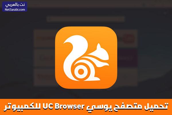 تحميل متصفح يوسي للكمبيوتر UC Browser اخر اصدار برابط مباشر