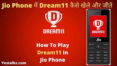 जिओ फोन मे Dream11 कैसे खेले
