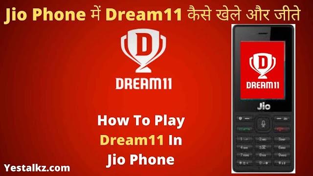 जियो फोन मे Dream11 कैसे खेले । Dream11 को जियो फोन में कैसे Download करे ?