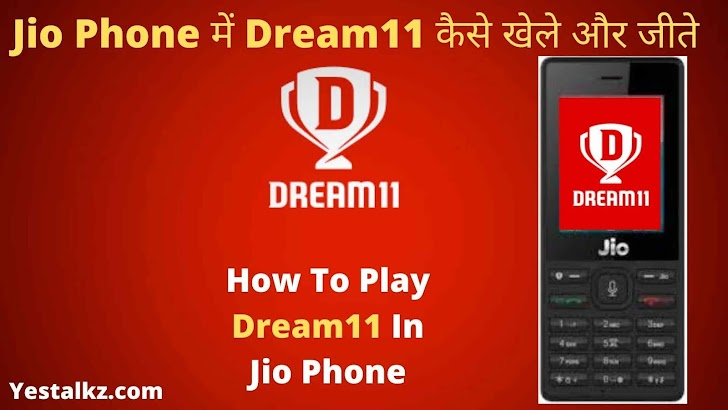 जिओ फोन मे Dream11 कैसे खेले । Dream11 को जियो फोन में कैसे Download करे ?