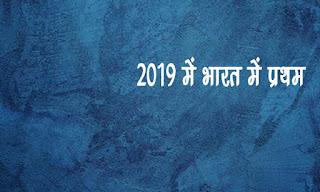 First in India 2019 मेें भारत का पहला