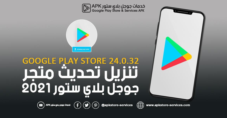 تنزيل تحديث متجر سوق بلاي 2021 - Google Play Store 24.0.32 اخر إصدار