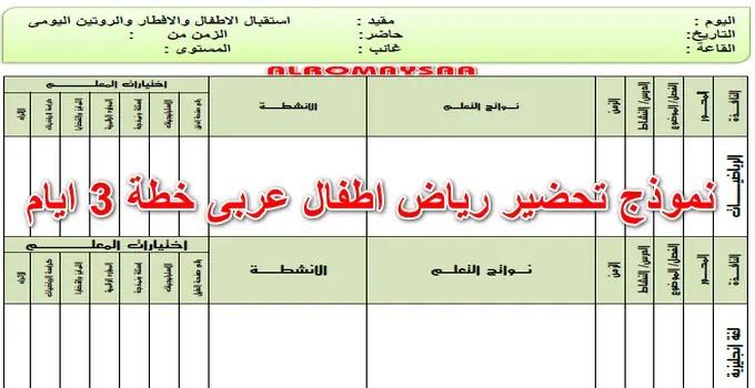 دفتر تحضير رياض اطفال خطة 3 ايام عربى