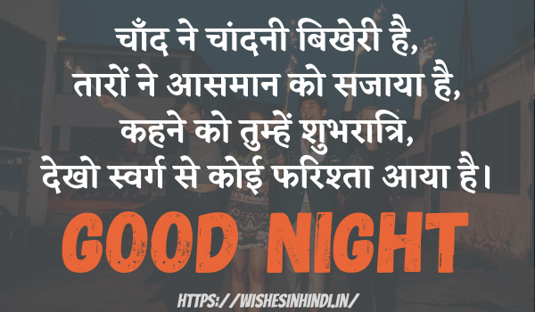 Best Good Night Wishes In Hindi For Friends