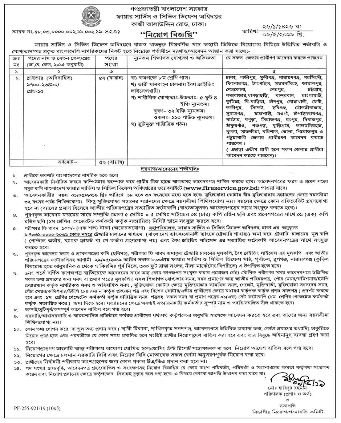 Bangladesh Fire Service and Civil Defence (FSCD) Job Circular 2019