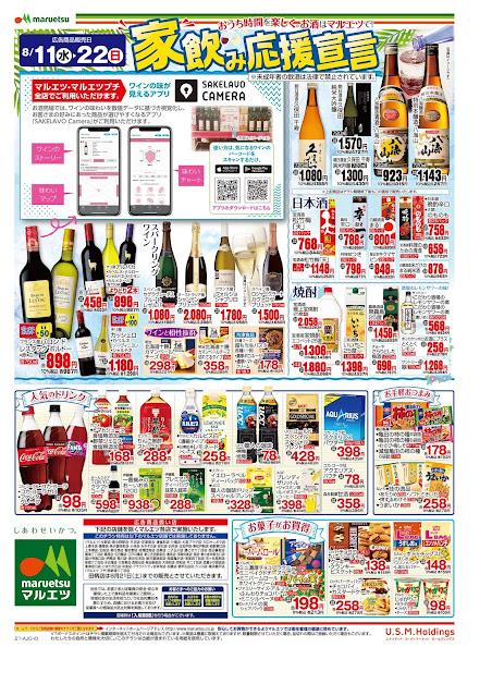 8月11日〜8月22日 チラシ情報 マルエツ/越谷レイクタウン店