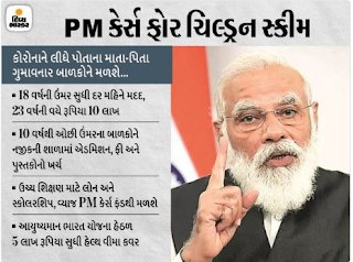 PM CARES FOR CHILDREN STIPEND OF 10 LAKHS TILL 18 YEAR SCHEME INFORMATION