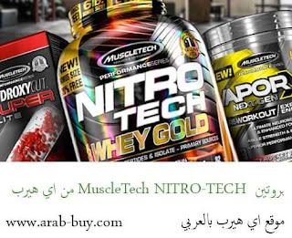 muscle tech® هو المنتج الأول مبيعاً ضمن المكملات الغذائية في الولايات المتحدة من اي هيرب بالعربي