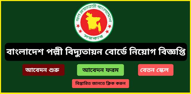 পল্লী বিদ্যুৎ সমিতি নিয়োগ বিজ্ঞপ্তি 2020