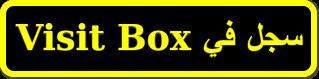 التسجيل في Visit box