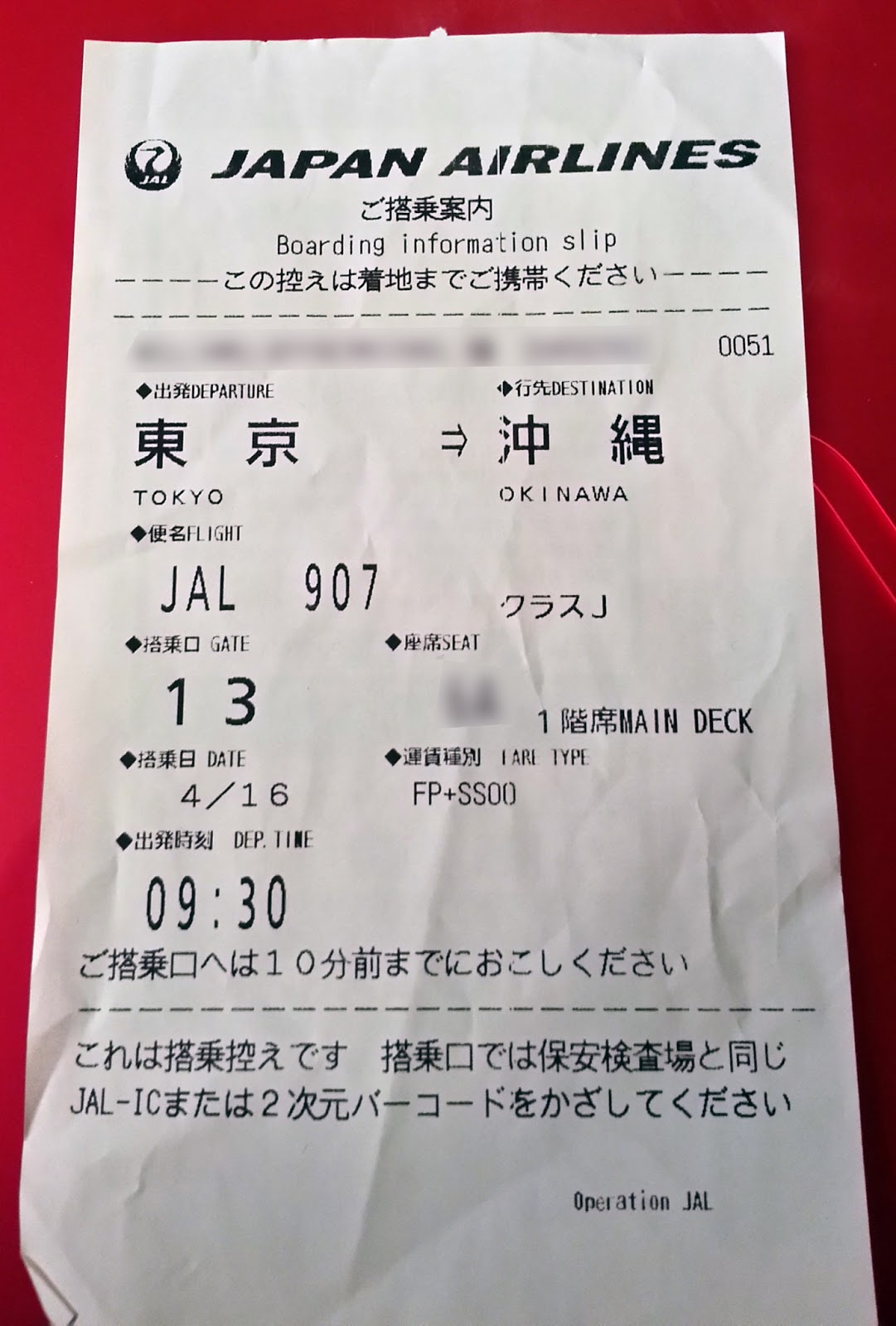 Hnd Oka And Flying Japan Domestic Japan 2013 Trip Report Part 8