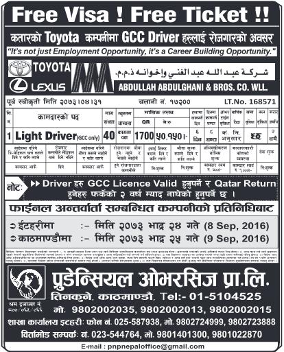 Free Visa, Free Ticket Jobs For Nepali In Toyota Company, QATAR Salary -Rs.50,000/