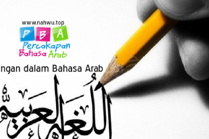 Bilangan dalam Bahasa Arab