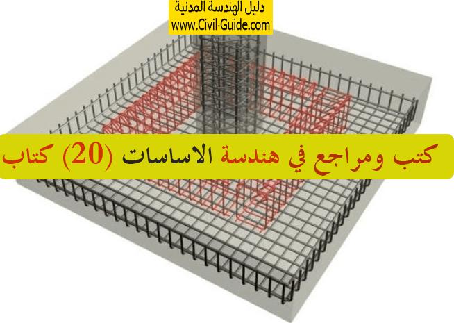 تحميل مجموعة من الكتب والمراجع الخاصة بهندسة الاساسات (20) كتاب في هندسة الاساسات برابط واحد مباشر من موقع دليل الهندسة المدنية