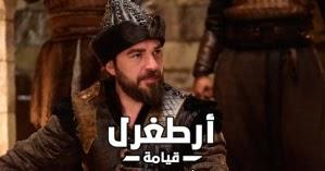 مسلسل قيامة ارطغرل 2 ertuğrul diriliş الحلقة 1 مترجمة للعربية