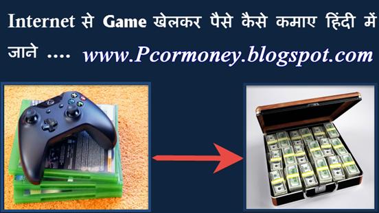 Internet-se-game-khelkar-paise-kaise-kamaye-full-detail-hindi