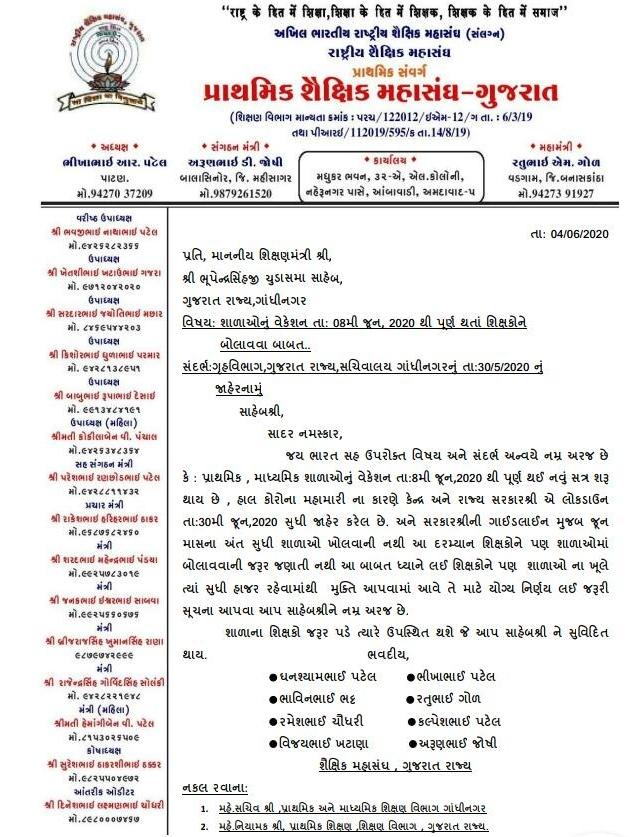Prathmik Shaixik Maha Sangh gujarat ni Rajuat 2020