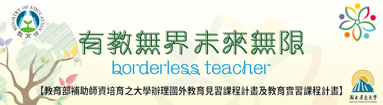 Borderless Teacher 有教無界